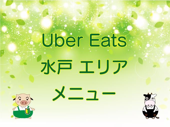 Uber Eats(ウーバーイーツ)水戸市エリアのキャッチ画像