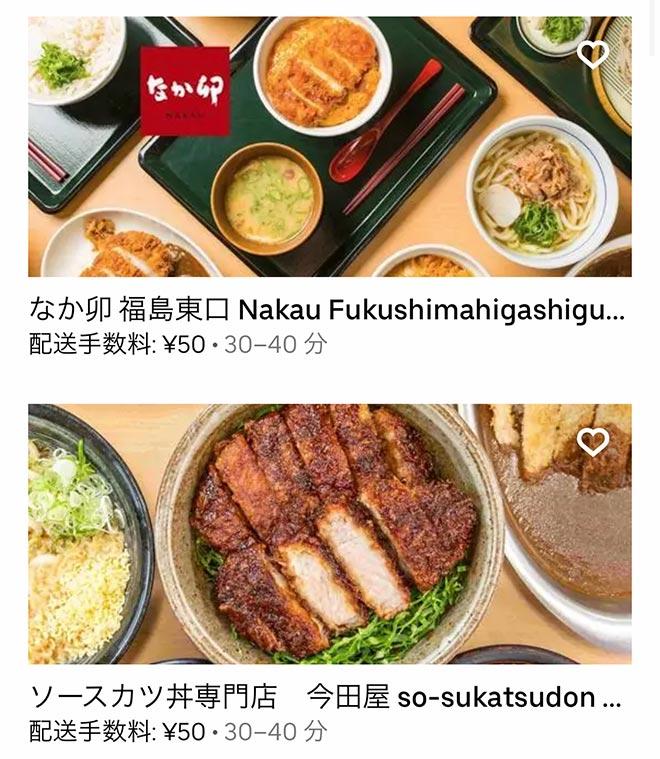 Ubereats fukushima 2107 02