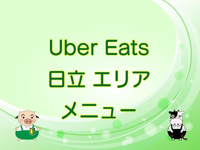 Uber Eats(ウーバーイーツ)日立エリアのキャッチ画像