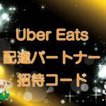 Uber Eats(ウーバーイーツ)配達パートナー向け・招待コード(紹介コード)のキャッチ画像