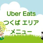 Uber Eats(ウーバーイーツ)つくば市エリアのキャッチ画像