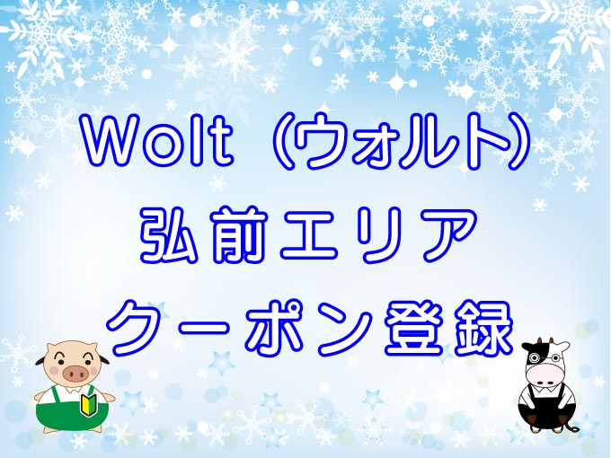Wolt(ウォルト)弘前エリアのキャッチ画像