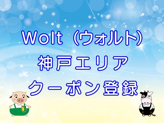 Wolt(ウォルト)神戸エリアのキャッチ画像