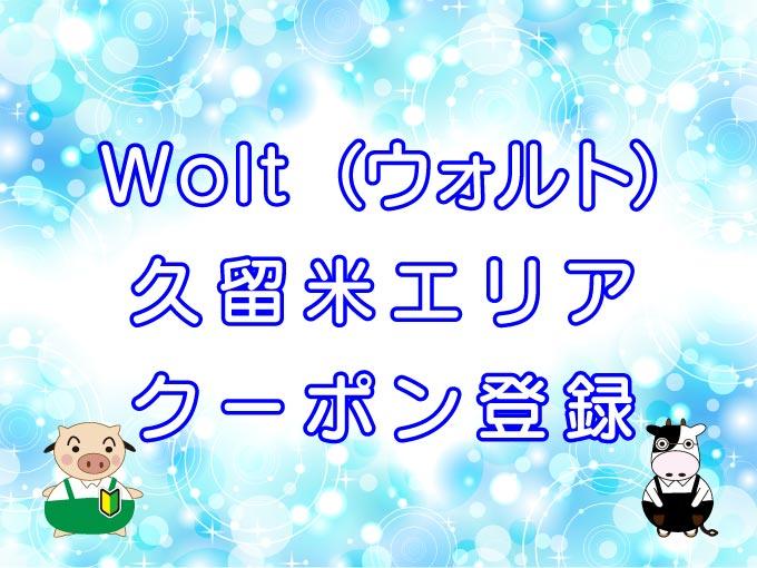 Wolt(ウォルト)久留米エリアのキャッチ画像
