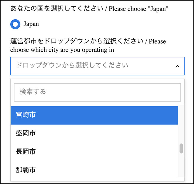 Wolt(ウォルト)宮崎エリア・レストラン募集