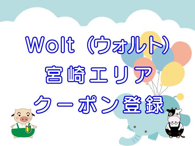 Wolt(ウォルト)宮崎エリアのキャッチ画像