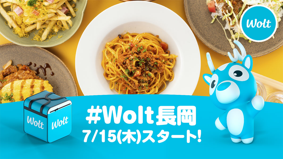 Wolt(ウォルト)長岡エリア新規オープンのキャッチ画像