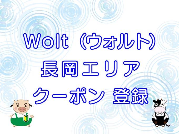 Wolt(ウォルト)長岡エリアのキャッチ画像