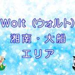 Wolt(ウォルト)湘南・大船エリアのキャッチ画像