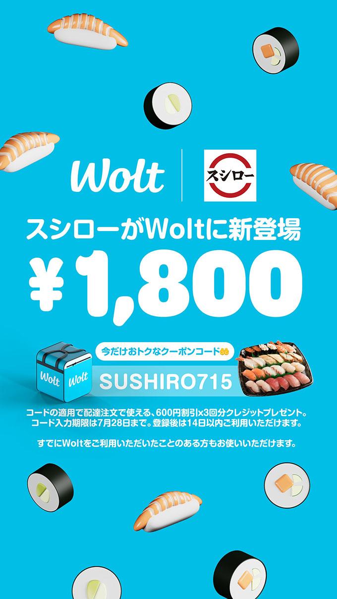 Wolt(ウォルト)スシロー1,800円OFF