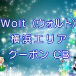 Wolt(ウォルト)横浜エリアのキャッチ画像