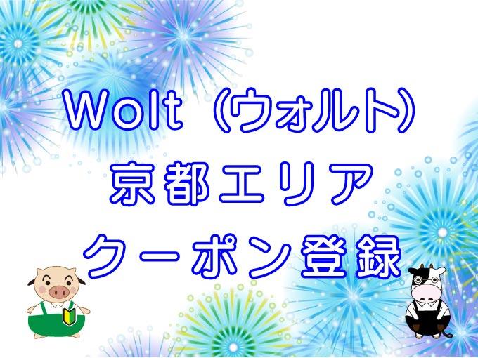 Wolt(ウォルト)京都エリアのキャッチ画像