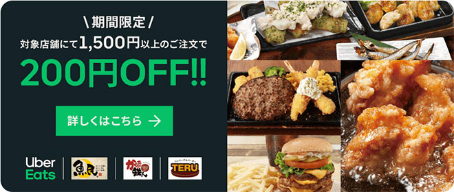 Uber Eats(ウーバーイーツ)8/31まで200円OFF