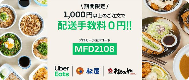 Uber Eats(ウーバーイーツ)松屋・配送手数料無料