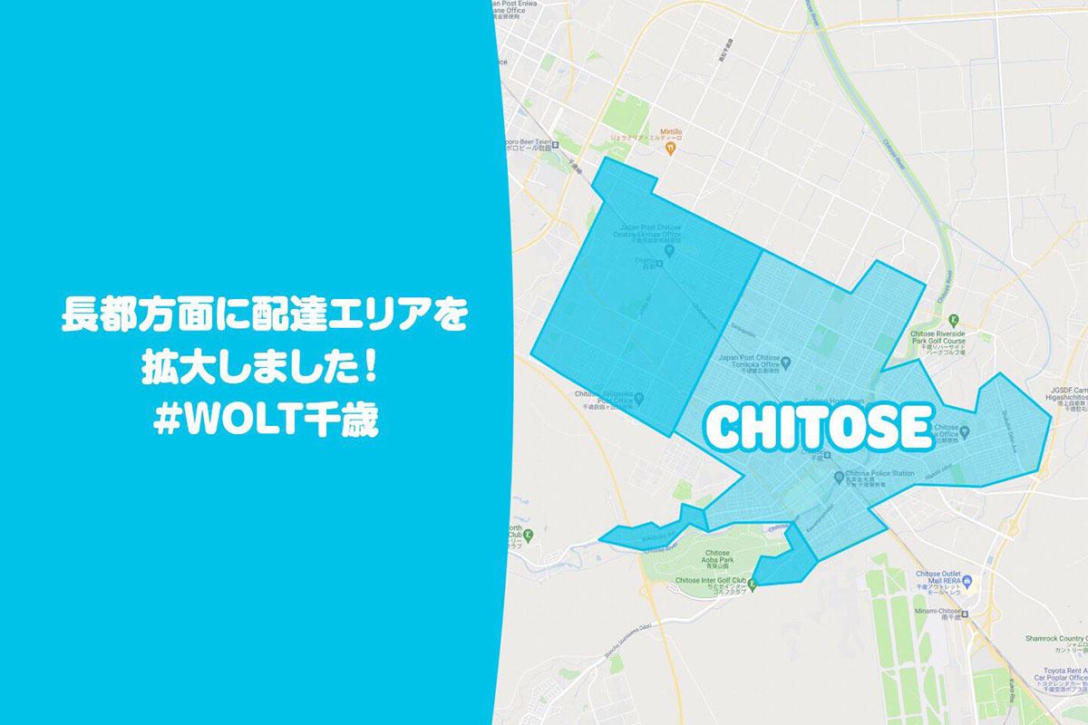 Wolt(ウォルト)千歳エリア・最新配達マップ