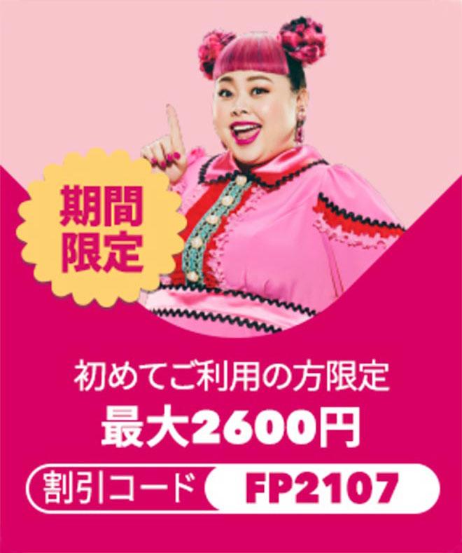 foodpanda(フードパンダ)2600円OFFクーポンコード