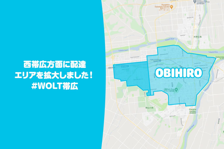 Wolt(ウォルト)帯広エリア・最新配達マップ