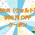 Wolt(ウォルト)900円OFFクーポンのキャッチ画像