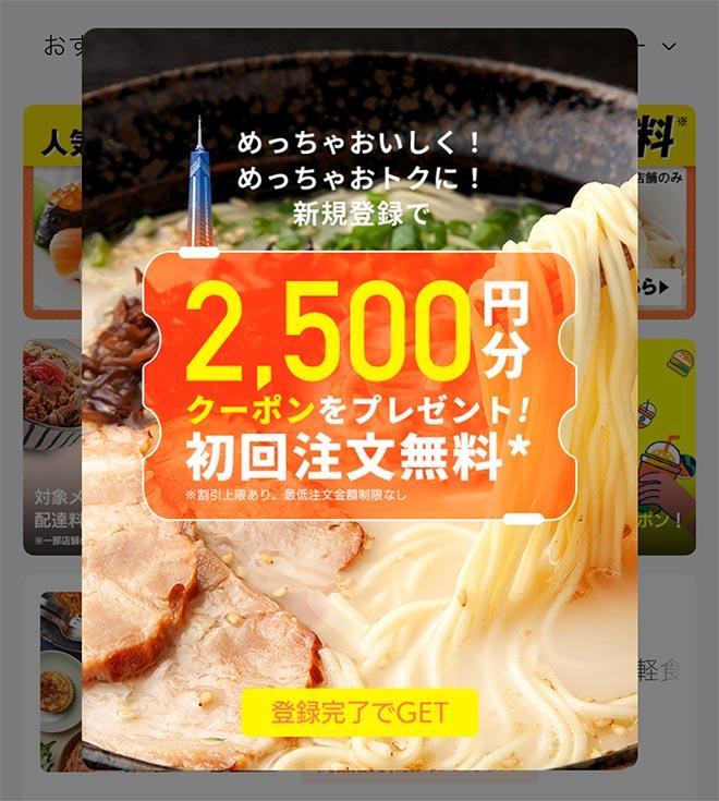 DiDi Food(ディディフード)福岡エリア・クーポン