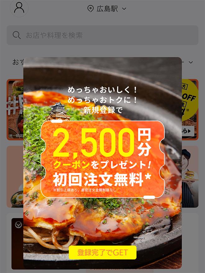 Didi coupon hiroshima
