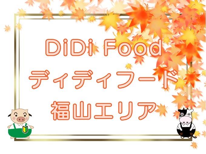 DiDi Food(ディディフード)福山エリアのキャッチ画像