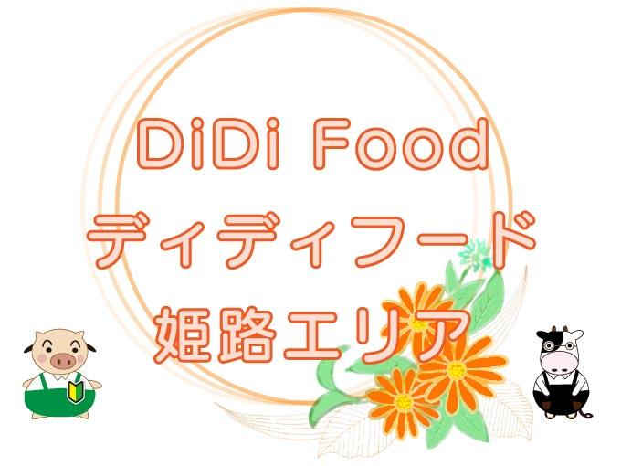 DiDi Food(ディディフード)姫路エリアのキャッチ画像