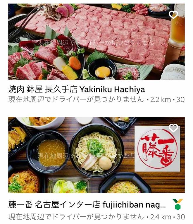 Nagakute menu 2108 01
