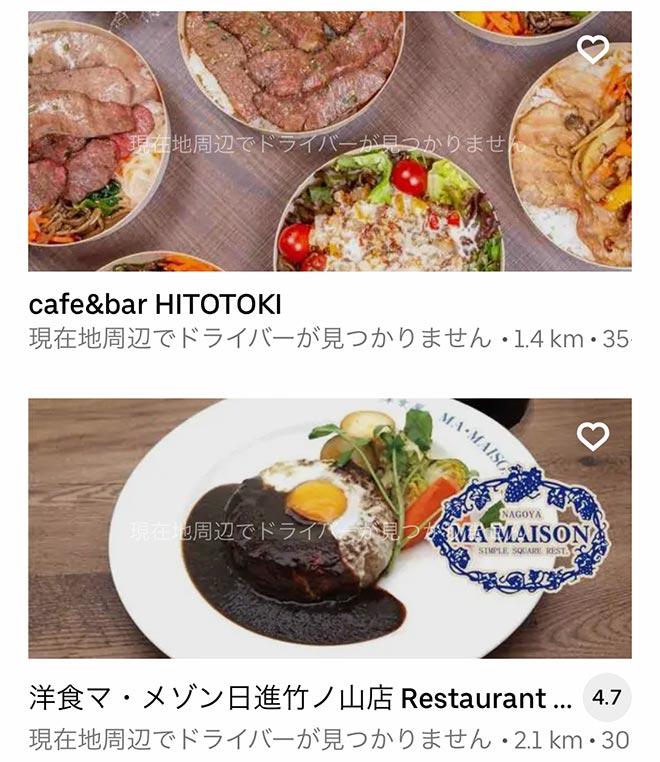 Nagakute menu 2108 03