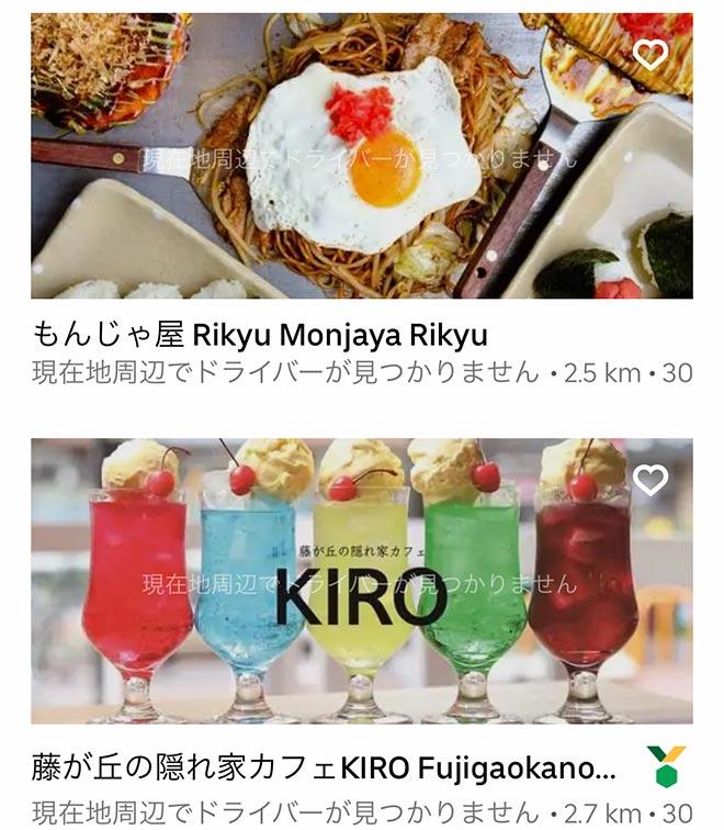 Nagakute menu 2108 04
