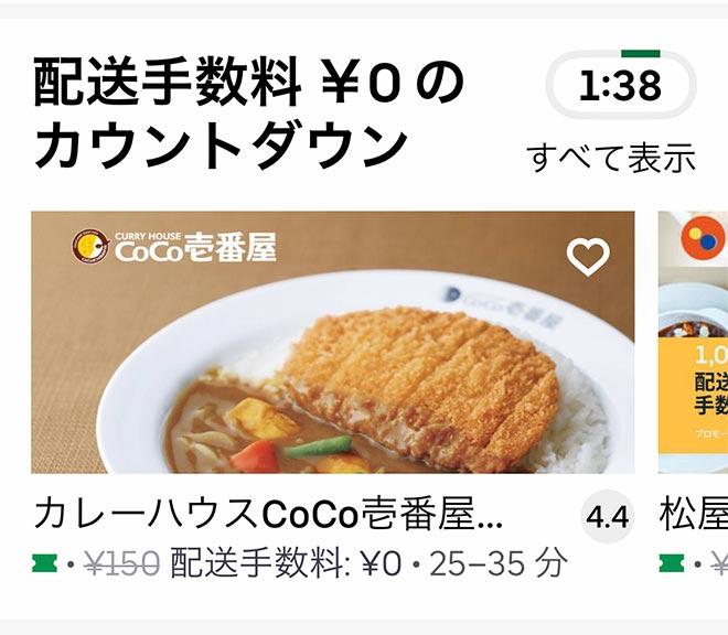 Uber tagajo menu 2108 02