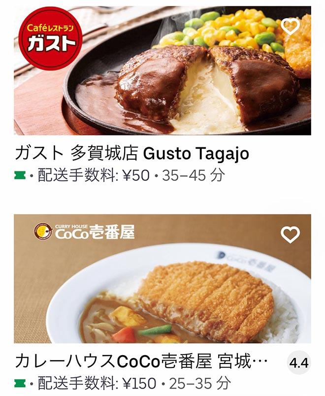 Uber tagajo menu 2108 09