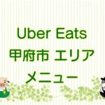 Uber Eats(ウーバーイーツ)甲府市エリアのキャッチ画像