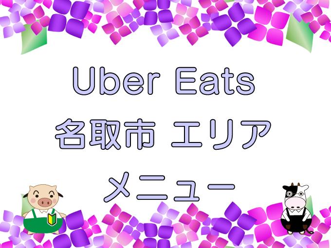 Uber Eats(ウーバーイーツ)名取市エリアのキャッチ画像