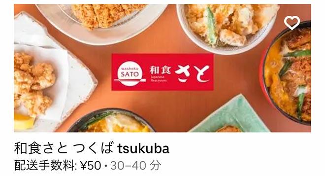 Ubereats tsukuba 2108 07