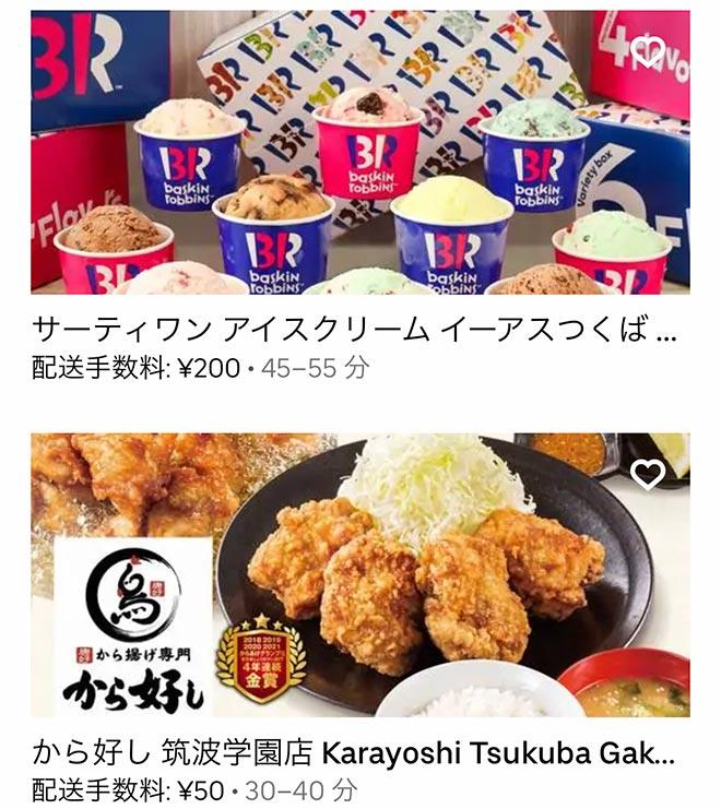 Ubereats tsukuba 2108 09