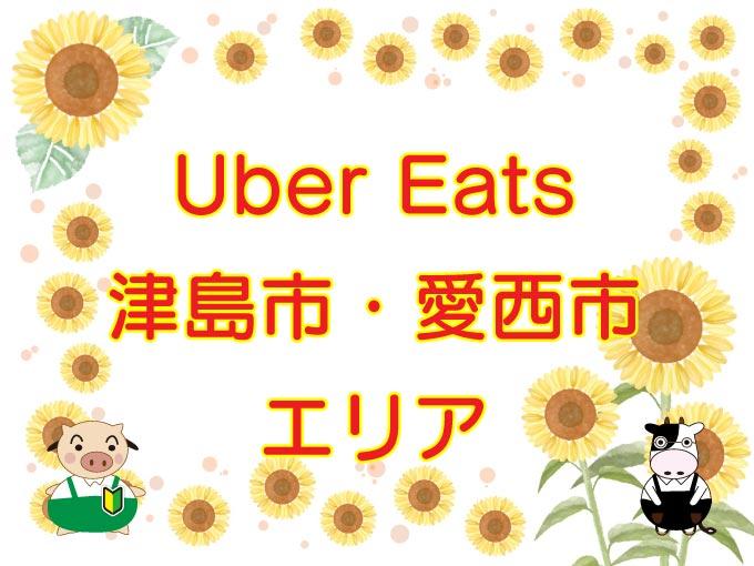Uber Eats(ウーバーイーツ)津島市・愛西市エリア