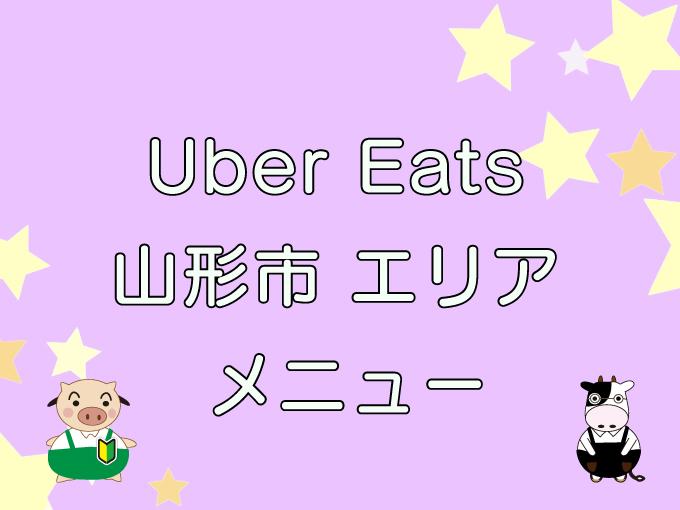Uber Eats(ウーバーイーツ)山形エリアのキャッチ画像