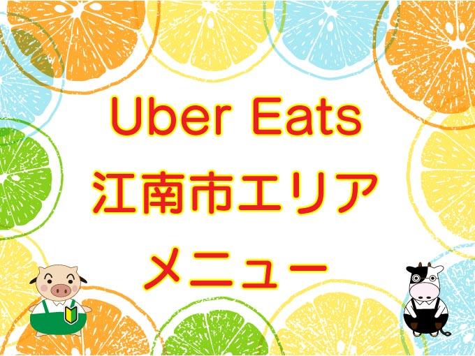 Uber Eats(ウーバーイーツ)江南市エリアのキャッチ画像