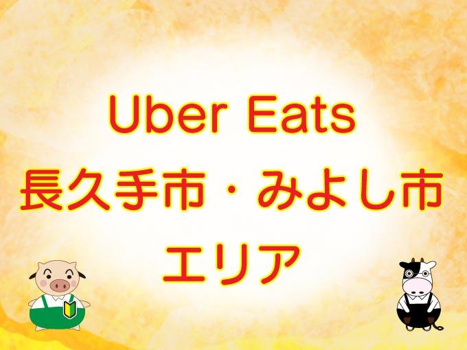 Uber Eats(ウーバーイーツ)長久手市、みよし市エリアのキャッチ画像