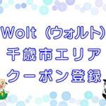 Wolt(ウォルト)千歳エリアのキャッチ画像