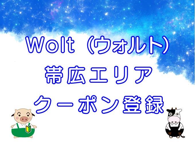 Wolt(ウォルト)帯広エリアのキャッチ画像