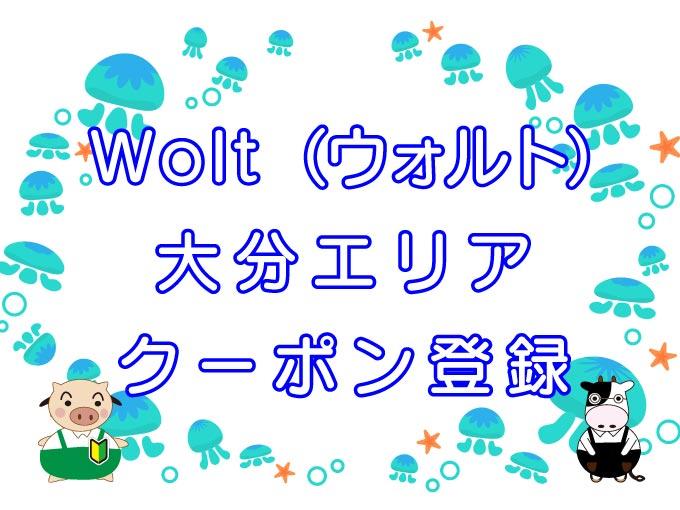Wolt(ウォルト)大分エリアのキャッチ画像