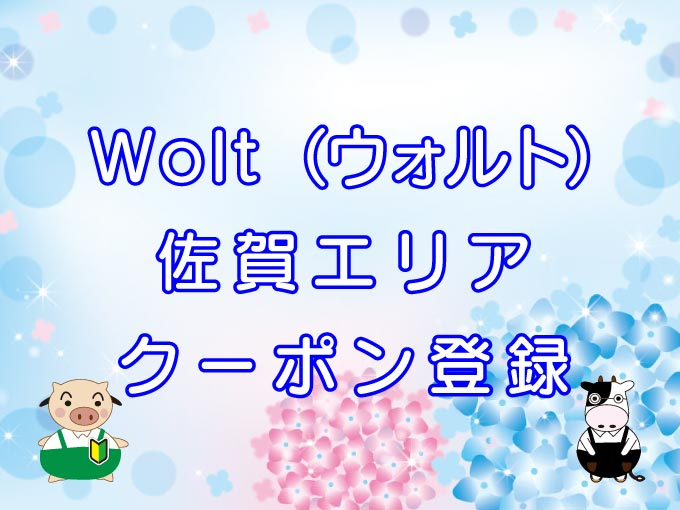 Wolt(ウォルト)佐賀エリアのキャッチ画像