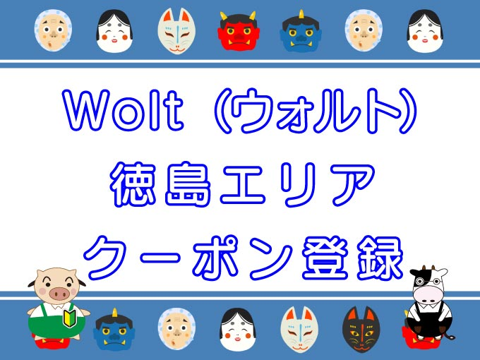 Wolt(ウォルト)徳島エリアのキャッチ画像