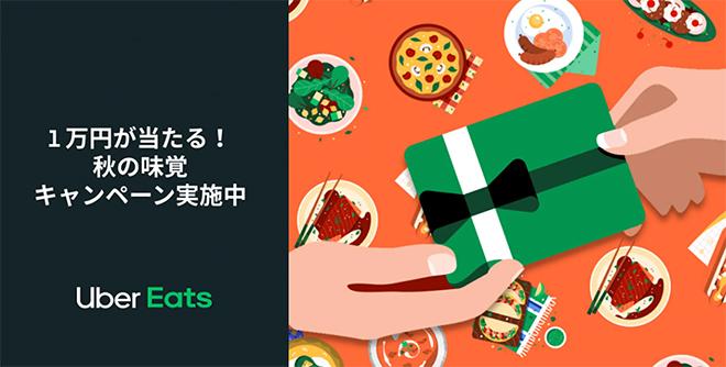 Uber Eats(ウーバーイーツ)1万円プロモコード