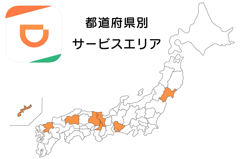 DiDi Food(ディディフード)全国エリア・県別マップ