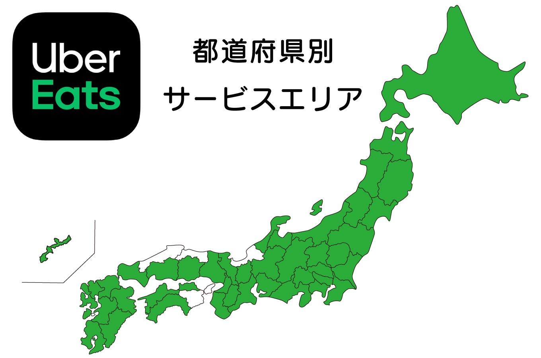 Uber Eats(ウーバーイーツ)全国エリア・都道府県別マップ
