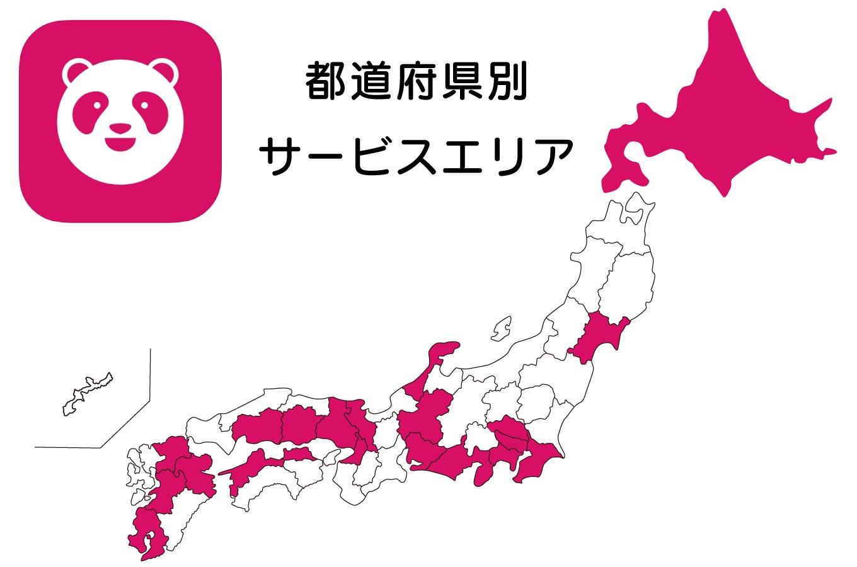foodpanda(フードパンダ)最新・都道府県マップ
