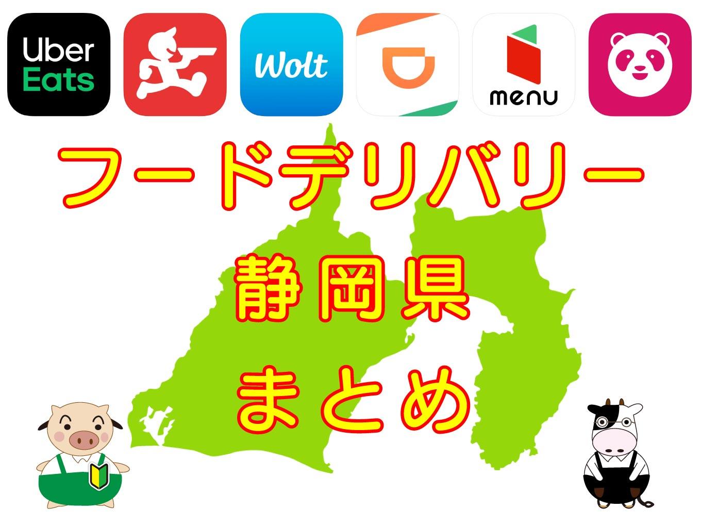 フードデリバリー・静岡県まとめのキャッチ画像