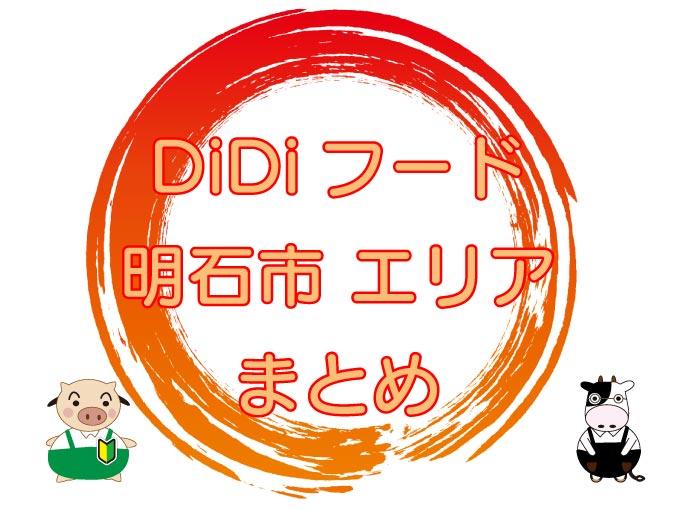 DiDiフード(ディディフード)明石市エリアのキャッチ画像